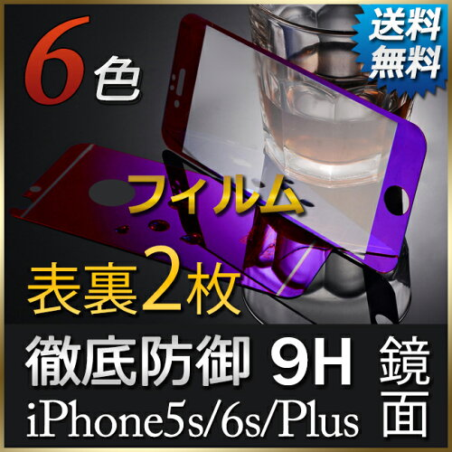 �����̡�΢��2�祻�åȡۡڥ��顼���饹�ե����ۡ�iPhone5/5siPhone6iPhone6plus�б��������饹�ե�����ݸ�饹���饹�ե����ե�����ݸ�ե���६�饹�������饹�ݸ����ɽ�̹���9H�վ��ݸ�饹�ե����/WALKASNET-FL/�����ݸ�/iPhone5/5s