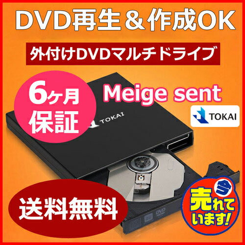 【国内メーカー】【送料無料】新品 dvdドライブ マルチ 外付け USB 2.0 dvd光…...:ysmya:10000269