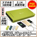 「10%OFFクーポン配布中」モバイルバッテリー 大容量 薄型 防災 12000mAh iphone7 iphone6s iphone6s Plus iphon...