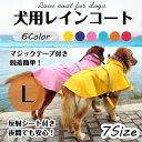 【L】犬用レインコート レインウェア ドッグウェア 軽量 防...