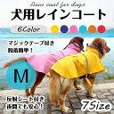 【M】犬用レインコート レインウェア ドッグウェア 軽量 防...