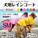 【SM】犬用レインコート レインウェア ドッグウェア 軽量 ...