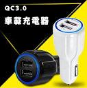 USBカーチャージャー カーチャージャー シガーソケットチャージャ 車載 usb 充電器 高速 車載...