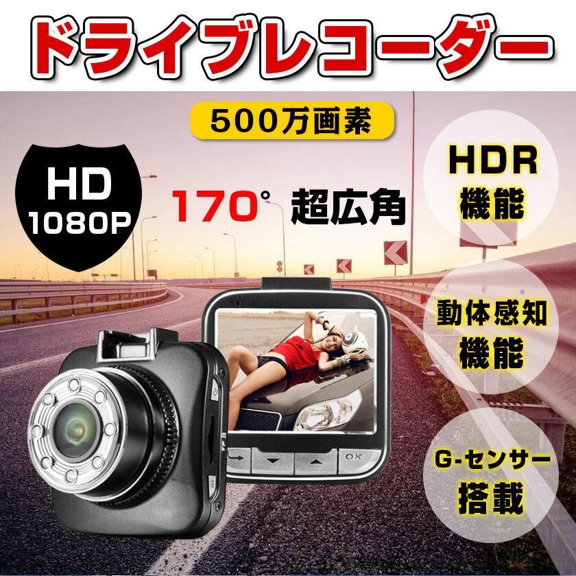 ドライブレコーダー 吸盤式 取り付け簡単 500万画素 衝撃録画 シガーソケット電源 超広角170度 HDR Gセンサー 赤外暗視 常時録画 音声録音 送料無料 あす楽