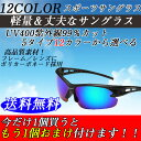 今だけ一個買うと、一個おまけ付き♪ スポーツサングラス メンズ レディース UV 400 紫外線 9...