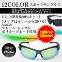 一個買うと、一個おまけ♪スポーツサングラス メンズ レディス 紫外線対策 選べる 5タイプ12カラー 丈夫 ポ...