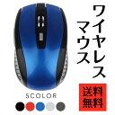 送料無料 マウス ワイヤレス マウス ワイヤレスマウス 無線 光学式 静音 電池式 単四電池 高機能マウス 選べる5色 ブルー レッド シルバー グレー ブラック