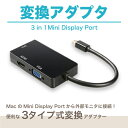 3 in 1 Mini Display Port 変換アダプタ Mini DisplayPort MiniDP to DVI HDMI VGA 変換 アダプタ Apple Macbook/Macbook Pro/iMac/Mac..