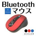 bluetooth マウス 小型 安い ブルートゥース 無線マウス Bluetoothマウス PC 人気 無線 マウス ブルートゥース ワイヤレス Bluetooth3.0 光学式 ワイヤレスマウス 3色 ブラック レッド ブルー 電池式 単4電池2本 送料無料【安もんや】
