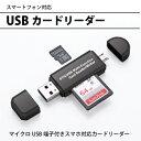 マルチカードリーダー USB2.0 マイクロUSB SDカード 高速 小型 OTG HUB SDカードリー