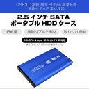 ハードディスク ケース 2.5インチ HDDケース 高速 USB3.0 SATA 外付け HDD SSD ケース アルミ 全4色 ハードディスク 2.5型 外付けケース 送料無料