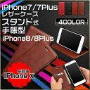 iPhoneX ケース iPhone7/8 ケース iPho...