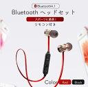 Bluetooth イヤホン 防水 ランニング アイフォン ワイヤレスイヤホン 両耳 ブルートゥース 4.1 4.0 対応 マグネット 耳かけ マイク付き マルチペアリング ヘッドセット ハンズフリー カナル型 ワイヤレス 運動 スポーツ 軽量 長時間 音楽 通話 高音質 重低音 iPhone Andoroid