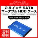 hdd ケース 2.5インチ ハードディスク ケース HDDケース 外付け SATA USB2.0 全4色 アルミ HDDケース ハードディスクケース アルミ ハードケース 外付けハードディスク 外付け用ケース USB 2.0 高速 送料無料