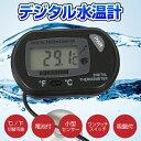 水温計デジタル水槽アクアリウムテラリウムテトラデジタル水温計