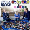 おもちゃ 収納 袋 簡単 送料無料 おもちゃ収納袋 ミニカー マット カゴ 大容量 おしゃれ ブロック 子供 こども 子ども 部屋 遊び シート 片付け