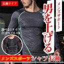 【2タイプ7色】スポーツ シャツ 長袖 メンズ インナー Tシャツ