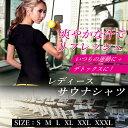サウナシャツ サウナスーツ レディース 半袖 ダイエット 女性用 発汗 脂肪燃焼 引き締め ス