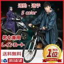 レインコート 自転...
