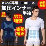 加圧シャツ メンズ 加圧下着 加圧インナー Tシャツ 半袖 ランニング ダイエットシャツ 補正インナー 補正下着 筋肉 インナー 超加圧02P03Dec16
