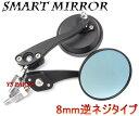 丸型ミラー黒/青レンズ リモコンジョグZR/SA16J/BW'S100/BW'S125X/グランドアクシス/シグナスX/マジェスティ125/ジョグ90/ジョグ100/マジェスティS