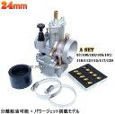 【分離給油対応/パワージェット装備】PWK24ビッグキャブ+メインジェットA KSR50/KSR80/KSR110等に