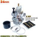 【分離給油対応/パワージェット装備】PWK24ビッグキャブ+メインジェットB KSR50/KSR80/KSR110等に