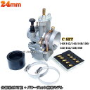【分離給油対応/パワージェット装備】PWK24ビッグキャブ+メインジェットC KSR50/KSR80/KSR110等に