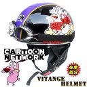 【処分特価品 SG規格】CARTOON NETWORKおくびょうなカーレッジくんビンテージヘルメット ブラック フリーサイズ(57cm-59cm)