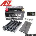 AZリチウムイオンバッテリーYTX12-BS フリーウェイ250/MF03/スペイシー250/MF01/フュージョン/MF02/フォーサイトEX/MF04/NR750/RC40