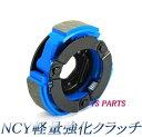 【正規品】NCY軽量強化クラッチ アドレスV125/アドレスV125G/アドレスV125S[CF46A/CF4EA/CF4MA]