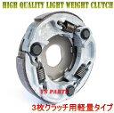 【高品質】軽量強化クラッチ スーパージョグZ/ジョグEX/ジョグZ[3yk1-6]/ジョグ3YJ/アクシス50プロフット[3VP5/3VP6]