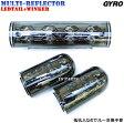 【高品質】マルチリフレクターLEDテール/LEDウインカー スモーク ジャイロキャノピージャイロX