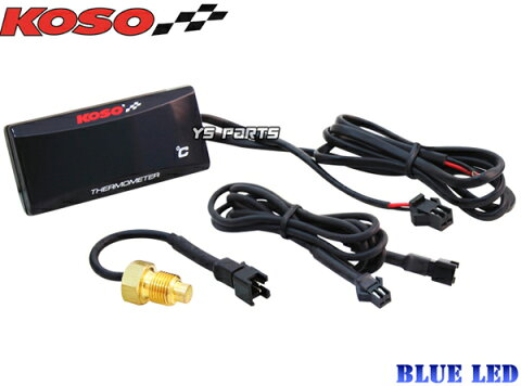 【正規品】KOSO LED水温計 青YZF-R1/FZR1000/V-MAX/TDM850/TRX850/YZF750SP/FZR750/FZX750/FZ750/RZV500R/FZR400RR/FZ400