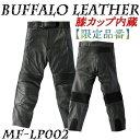 【特注モデル】モトフィールドMF-LP002 脱着式膝カップ付ブーツインバッファローレザーパンツ M/L/LL/3L/4L各サイズ