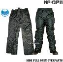 【サイドフルオープンタイプ】モトフィールドMF-OP11K防寒防水最新オーバーパンツ5L/6L各サイズ