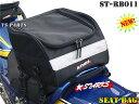 STARKS RB011新型シートバッグバリオスゼファー400ゼファー750ゼファー1100ZRX400ZRX1100ZRX1200ダエグ等に