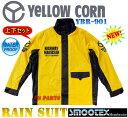 【正規品】イエローコーンYBR-901 Smootex採用新型フード付レインスーツ上下セット黄S/M/L/LL/3L各サイズ収納袋付