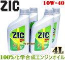 【MA認証商品】100%化学合成オイル10W-40 4L GL1500(SC22)/GL1500Cワルキューレ(SC34)/GL1500SEゴールドウイング(SC22)/ゴールドウィング(SC68)