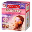 めぐりズム 蒸気でホットアイマスク ラベンダーセージの香り 14枚入 【05P03Dec16】
