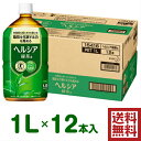 【送料無料】【ケース販売】花王 ヘルシア緑茶 1Lペットボトル×12本入