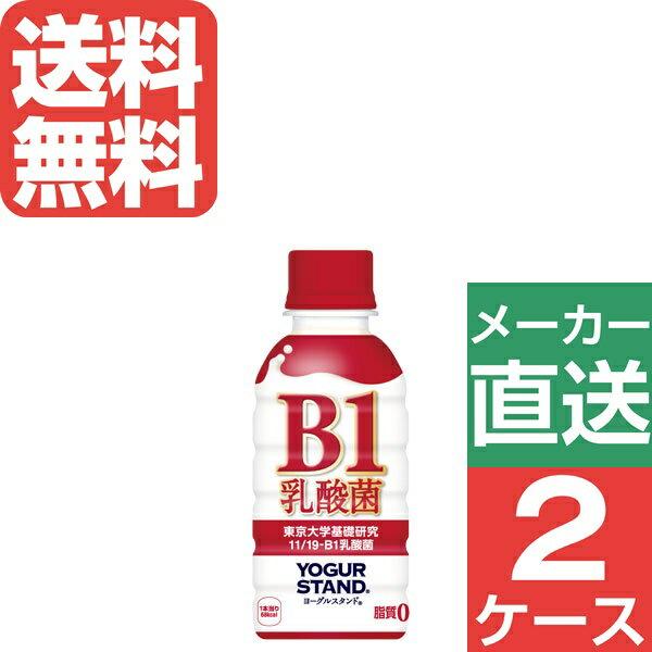 【2ケースセット】ヨーグルスタンド B-1乳酸菌 190ml PET 1ケース×30本入 送料無料