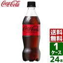 コカ コーラゼロシュガー 500ml PET 1ケース×24本入 送料無料