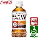 【2ケースセット】からだすこやか茶W 350ml PET 1ケース×24本入 送料無料