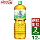 【2ケースセット】爽健美茶 ペコらくボトル2L PET 1ケース×6本入 送料無料