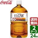 【2ケースセット】からだすこやか茶W 1050ml PET 1ケース×12本入 送料無料
