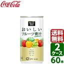 【2ケースセット】ミニッツメイド おいしいフルーツ青汁 190g 缶 1ケース×30本入 送料無料