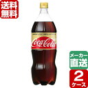【2ケースセット】コカ・コーラゼロカフェイン 1.5L PET 1ケース×8本入 送料無料