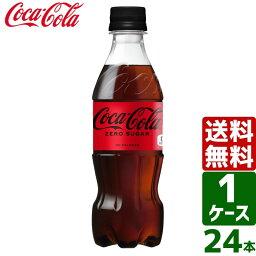 【<strong>NiziU</strong>オリジナルクリアファイルキャンペーン】コカ・コーラ ゼロシュガー 350ml PET 1ケース×24本入 送料無料