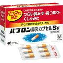 (指定第2類医薬品) 大正製薬 パブロン鼻炎カプセルSα 48カプセル